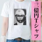 三億円事件 3億円事件 Tシャツ モンタージュ おしゃれ