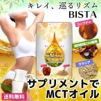 【賞味期限2021年12月】BISTA MCT MCTオイル サプリ ダイエット 中性脂肪酸 234種類の植物酵素 コンブチャ 乳酸菌 ソフトカプセル 30日 30粒