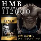 HMB 112000mg配合 HMB PLUS BOOST ダイエット サプリ サプリメント プロテイン 筋トレ トレーニング 筋肉 男性 女性 スポーツ 運動 30日分
