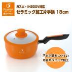 オレンジページスタイル IHセラミック加工片手鍋18cm OPS-117 IH200V対応
