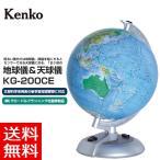 kenko ケンコー 地球儀&天球儀 KG-200CE 送料無料※沖縄・離島除く