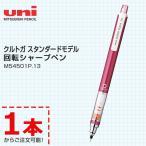 UNI 三菱鉛筆 回転シャープ クルトガ 0.5mm M54501P.13 M54501P.24 M54501P.26 ピンク ブラック シルバー