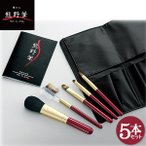 熊野化粧筆セット 筆の心 KFi-R105 メイク道具 ブラシ専用ケース付き 5本セット