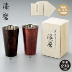 山中漆器 漆磨 二重ストレートカップ 270ml 黒 赤 SCW-L501 SCW-L502 shima 保温 保冷