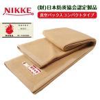 難燃 ポリエステル 毛布 シングルサイズ 真空パック入 N201109 備蓄 防災 燃えにくい ニッケ NIKKE