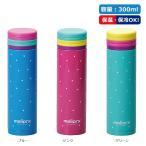 ハートマグボトル 300ml ブルー ピンク グリーン 300ml 保温 保冷 MM-9740 MM-9739 MM-9741