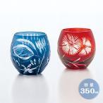 切子 ペアフリーグラスセット HG880-T106 350ml 2個入 東洋佐々木ガラス