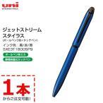 uni 三菱鉛筆 ジェットストリーム スタイラス SXE3T18005P9 3色ボールペン タッチペン 静電容量式 ネイビー