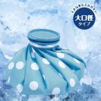 氷嚢 アイスバッグ1000 アイシングバッグ 熱中症対策 冷却用品 大口径タイプ ブルー 20230