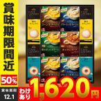 訳あり 味の素ギフト ブレンディ クノール スープ&コーヒーギフト KGC-30N 賞味期限間近