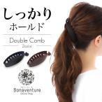 2色セット バナナクリップ ヘアクリップ マット シンプル オフィス レディース ヘアアクセサリー ポイント消化 人気 ブランド しっかり まとめ髪 髪留め