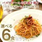 おウチでリッチにシェフの味 UCHI RICH(うちリッチ) パスタソース選べる6食セット