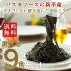 送料無料 おウチでリッチにシェフの味 UCHI RICHパスタソース選べる9食セット