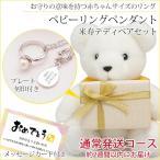 米寿 ちゃんちゃんこ 米寿テディベアセット パールベビーリングペンダント 米寿祝い プレゼント 真珠 ネックレス