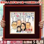 米寿のお祝い 似顔絵ポエム 朱色色紙額 似顔絵 5人用 米寿 プレゼント ネームインポエム 名入れ イラスト 88歳のお祝い 米寿祝い