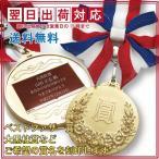 「還暦祝い 男性 オンリーワンメダル 蝶付き金メダル 翌日発送コース プレゼント 父 60歳 お祝い」の画像