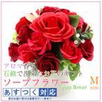 還暦祝い 女性 プレゼント 花 サボンドゥフルール Mサイズ