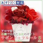 還暦祝い 女性 プレゼント 花 サボンドゥフルール Sサイズ