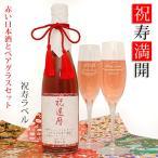 還暦祝い 女性 プレゼント 名入れが出来る赤い純米酒とペアグラスセット 祝寿満開 祝寿ラベル 翌日出荷