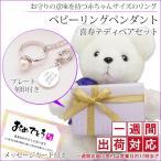 喜寿のお祝い 喜寿テディベアセット パールベビーリングペンダント 真珠 ネックレス 1週間発送