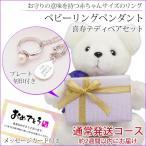 喜寿 プレゼント 喜寿テディベアセット パールベビーリングペンダント 名入れ 刻印 真珠 ネックレス 通常発送