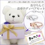 喜寿のお祝い 紫のちゃんちゃんこを着た喜寿テディベアセット お守りんぐ ペアハート ネックレス ペンダント