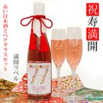 喜寿のお祝い プレゼント 赤い純米酒とペアグラスセット 祝寿満開 満開ラベル 名入れ 赤い日本酒 地酒 シャンパングラス 贈り物 女性 母 77歳のお祝い