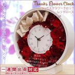 喜寿 プレゼント 女性 サンクスフラワークロック レッドローズ 丸型 1週間発送コース プリザーブドフラワーの花時計