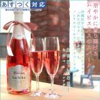 喜寿のお祝い プレゼント 赤いハイビスカスのスパークリング awabeni 名入れラベル ノンアルコールタイプ 喜寿祝い ノンアル 沖縄 宮古島 77歳のお祝