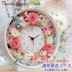 結婚祝い 名入れ プレゼント サンクスフラワークロック レッドシフォンカラー 通常発送コースプリザーブドフラワーの花時計