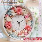 結婚祝い 名入れ プレゼント サンクスフラワークロック シフォンカラー 1週間発送コースプリザーブドフラワーの花時計