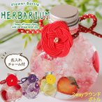 退職祝い プレゼント 女性 お祝いらしい桃結びの水引きと名入れチャーム付きハーバリウム 2wayラウンドボトル 全3色 定年 退職 お祝い 母 ギフト 贈り物
