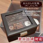 古希祝い お父さんの宝箱 ショートバージョン 名入れ 時計ケース 翌日発送