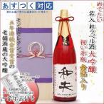 ショッピング大 古希祝い 男性 プレゼント 名入れラベル酒 大吟醸 祝い赤瓶 金箔入り