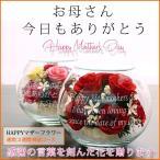 母の日のプレゼント バラの花束のプリザーブドフラワー ハッピーマザーフラワー 大 名入れあり 2週間発送