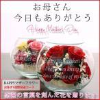 母の日のプレゼント バラの花束のプリザーブドフラワー ハッピーマザーフラワー 大 名入れあり 1週間発送