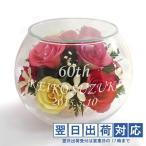 母の日のプレゼント バラの花束のプリザーブドフラワー ハッピーマザーフラワー 大 カラーミックス 翌日発送