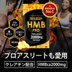 HMB サプリメント クレアチン BCAA プロテイン 筋トレ 国産 スポーツ トレーニング プロアスリートも愛用 公式ショップ バルクアップHMBプロ(1ヶ月分)