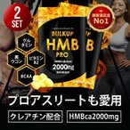 HMB サプリメント クレアチン BCAA プロテイン 筋トレ 国産 スポーツ トレーニング プロアスリートも愛用 公式ショップ バルクアップHMBプロ(2ヶ月分)