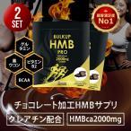 HMB サプリメント チョコレート プロテイン 筋トレ HMB2000mg スポーツ トレーニング 公式ショップ バルクアップHMBプロ(チョコ味)(2ヶ月分)