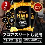 HMB サプリメント クレアチン BCAA プロテイン 筋トレ 国産 スポーツ トレーニング プロアスリートも愛用 公式ショップ バルクアップHMBプロ(3ヶ月分)