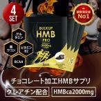 HMB サプリメント チョコレート プロテイン 筋トレ HMB2000mg スポーツ トレーニング 公式ショップ バルクアップHMBプロ(チョコ味)(4ヶ月分)