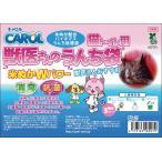 CAROL 獣医さんのうんち袋 猫トイレ用 50枚 【消臭・抗菌のWパワー 米ぬか配合バイオマスうんち処理袋】