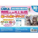 CAROL 獣医さんのうんち袋 猫トイレ用 ラージサイズ 30日分