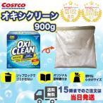 オキシクリーン コストコ アメリカ製 900g 洗濯槽 酸素系漂白剤 粉末 洗濯用漂白剤