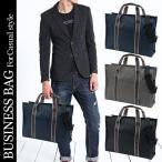 ビジネスバッグ メンズ 画像
