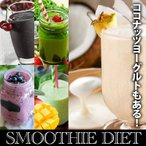 グリーンスムージー 酵素 スムージー ダイエット 大容量300g  ココナッツヨーグルト チアシード 乳酸菌 食物繊維 シェイク 置き換え