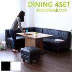 ダイニングテーブルセット L字ソファ 分割 レイアウト自由 ダイニングソファ ダイニングテーブルセット 4人用 5人用