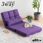 ソファ リクライニングソファベッド 80 座椅子 折りたたみ 1人 1P 紫 パープル