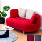 ソファー ソファ 2人用 2人掛け 2P 丸み 円 丸 ファブリック 赤 レッド 低め 一人暮らし コンパクト ダークグレー 幅150cm 高さ70cm かわいい